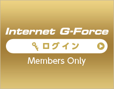 Internet G-Force ログイン